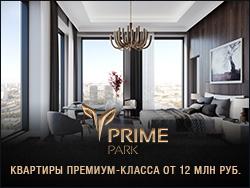 Квартиры премиум-класса Prime park от 12 млн руб. Откройте для себя новый стиль